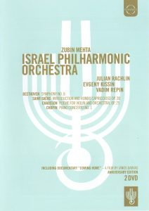 Israel Philharmonic Orchestra 75